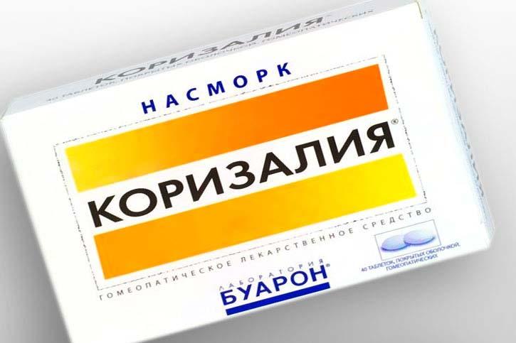таблетки от насморка коризалия инструкция